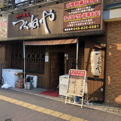 神戸焼鳥 つくねや 与野店