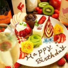 ◆◇【要予約】大切な日は特製プレートでお祝い◇◆