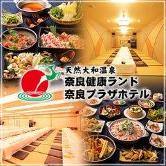 奈良健康ランド・奈良プラザホテル