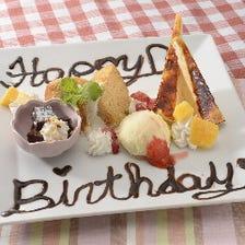 大切な誕生日や記念日のお祝い