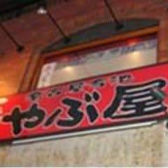 やぶ屋 溜池2号店