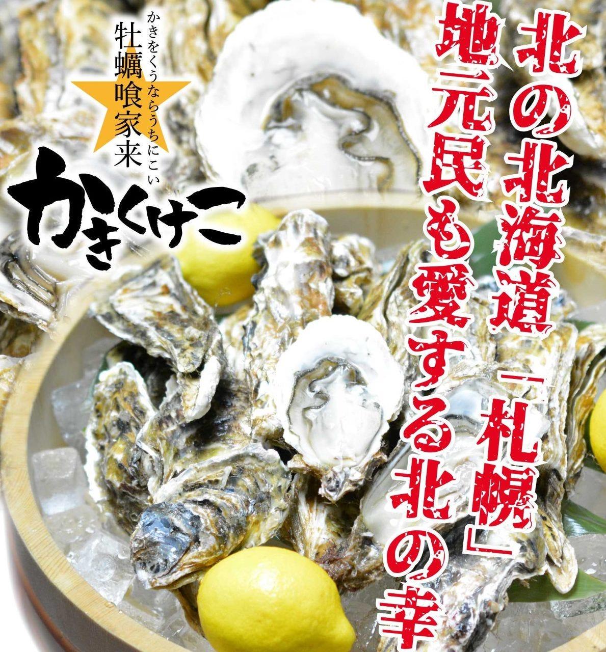 Kakiokunarauchinikoi Koshitsu Izakaya Kakikukeko 3 4ten