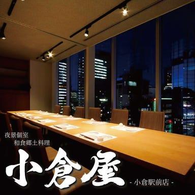 夜景個室 和食郷土料理 小倉屋 小倉駅前店 メニューの画像