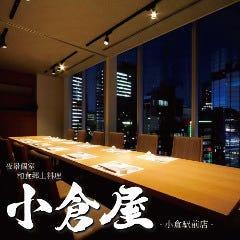 夜景個室 和食郷土料理 小倉屋 小倉駅前店