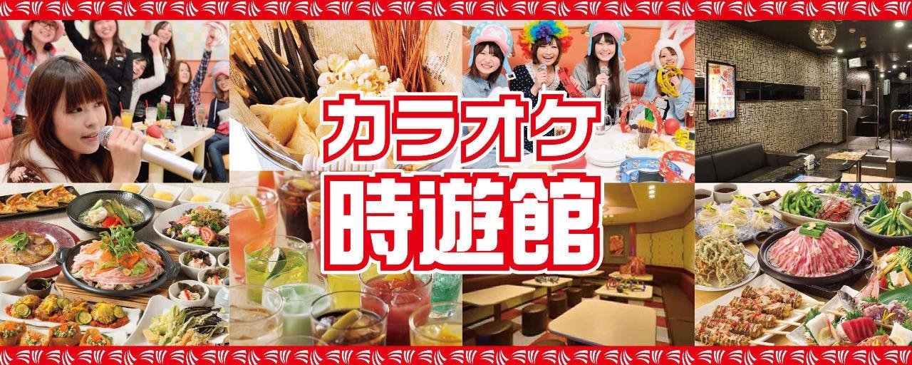カラオケ時遊館 勝田駅前店