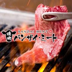 焼肉バンザイミート