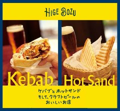 ケバブ&ホットサンド HIGE BOZU