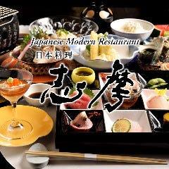日本料理 志摩