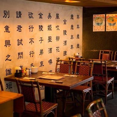 中国料理 門前仲町 虎(FUU)  店内の画像