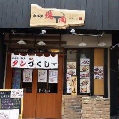 本格派 焼肉 白石家 五反田店