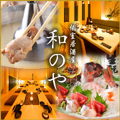 全席個室×本格和食 めぐろ亭 赤坂店イメージ