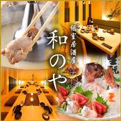 全席個室×本格和食 めぐろ亭 赤坂店