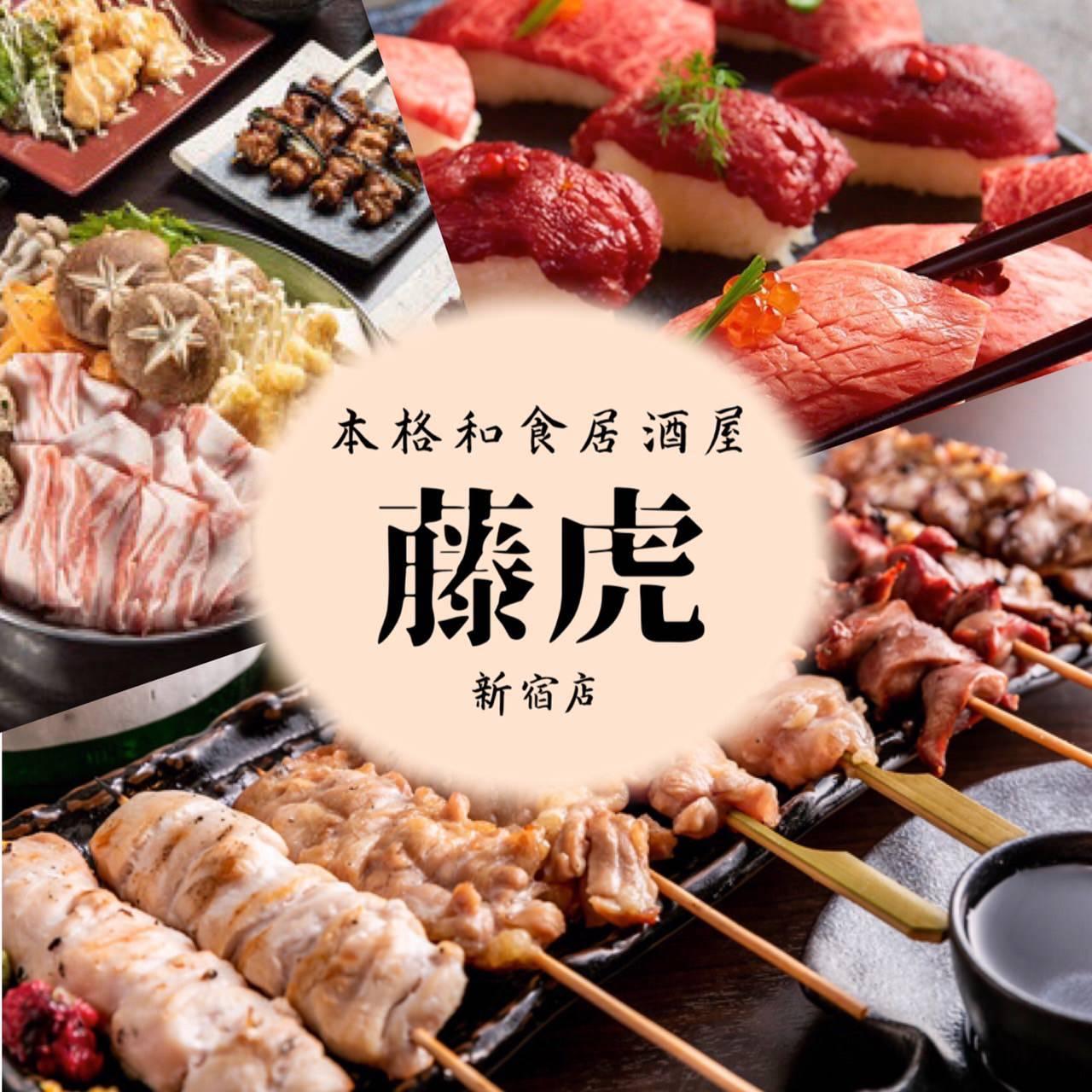 創作和食 完全個室 食べ放題専門店 藤虎 新宿本店