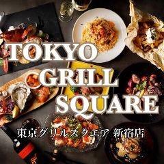 厳選肉×BBQ×チーズ 食べ放題 グリルスクエア 新宿東口店