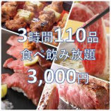肉寿司、鍋、焼き鳥など全110品の食べ飲み放題も用意してます!