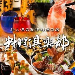 料理倶楽部