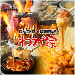 サムギョプサル × チーズタッカルビ わが家~WAGAYA~