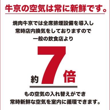 焼肉割烹 牛京 先斗町 別邸  メニューの画像