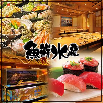 三代目網元 魚鮮水産 中野北口店