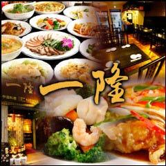 中国料理 一隆