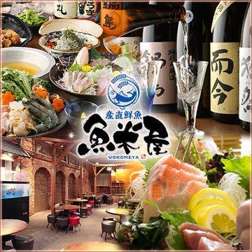 產直鮮魚 魚米屋