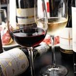 シェフ厳選のワイン。色々なワインをお楽しみください。