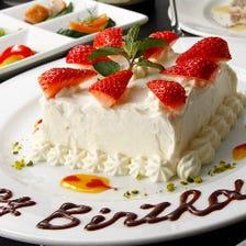 記念日にぴったり!ケーキサービス☆