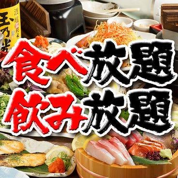 食べ飲み放題 居酒屋 チキチキチキン 北野坂店 コースの画像