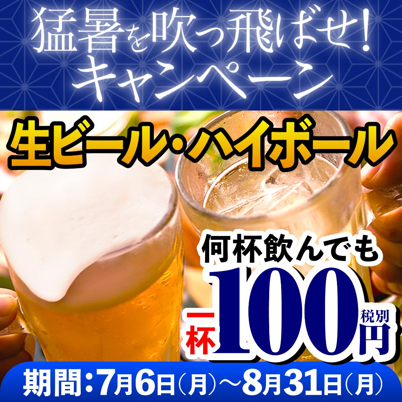 食べ飲み放題 居酒屋 チキチキチキン 北野坂店