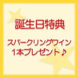 ☆誕生日特典☆ スパークリングワインプレゼント!!