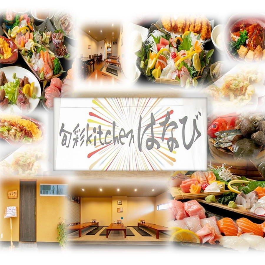 海鮮居酒屋 旬彩 kitchen はなび