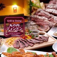GRILL&DINING 丸の内ディンドン 有楽町ビル店