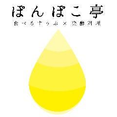 ぽんぽこ亭 食べるすぅぷ×発酵料理