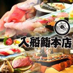 入船鮨 登呂店