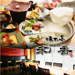 日本料理 和香 NODOKA 柏東口店
