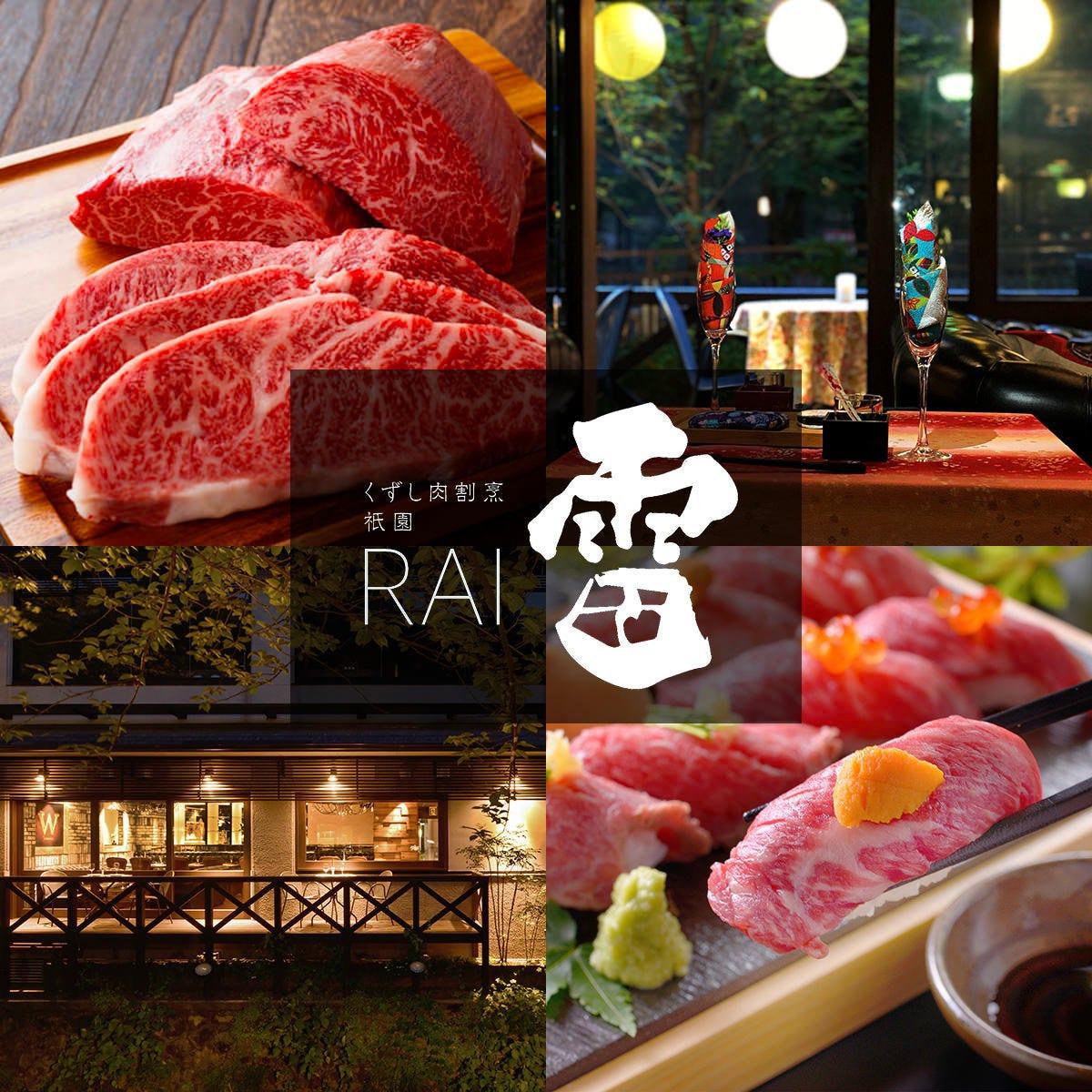 京都 祇園 くずし肉割烹 雷