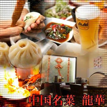 中国名菜 龍華