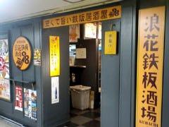 串ばか 98 KUHACHI