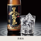 【飲み切りボトル】島美人/黒霧島