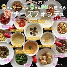 【ポイント利用可能♪】☆新チーズフォンデュコース☆2時間プラン3278円