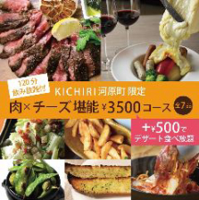 【ポイント利用可能♪】人気No.1 河原町店限定 肉×チーズ堪能コース3500円