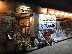 産直海鮮居酒家 浜焼太郎 小野店