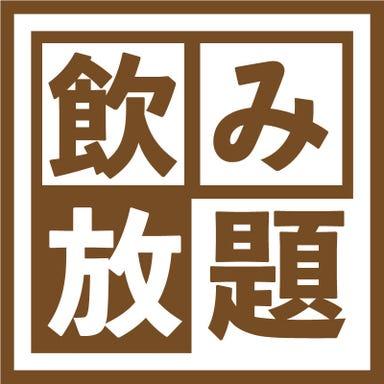 和食と完全個室 日々喜‐ひびき 五反田西口店 メニューの画像