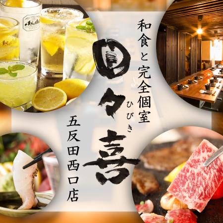 和食と完全個室 日々喜‐ひびき 五反田西口店