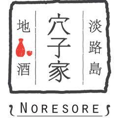 穴子家 NORESORE 京都本店