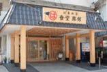 創業60年の地元に愛されているお店です。