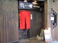 炭火串焼 鶏膳