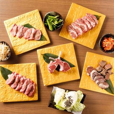 金のジンギ 恵比寿店  コースの画像
