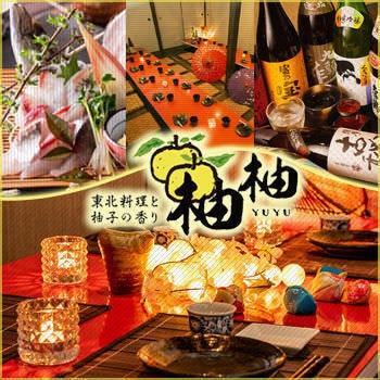四日市 個室居酒屋 柚柚〜yuyu〜 四日市駅前店