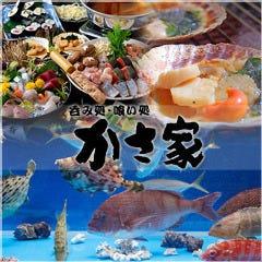旨い魚・旨い宴会 かさ家